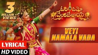 Om Namo Venkatesaya Songs | Veyi Naamaala Vaada Song lyrical |Nagarjuna,Anushka Shetty|M M Keeravani
