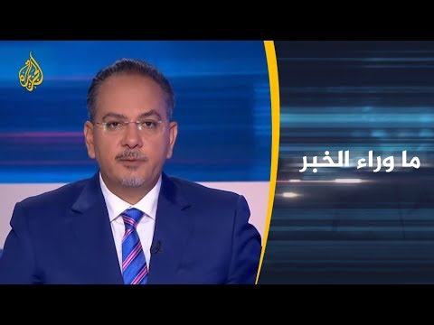 ما وراء الخبر.. صراع إيطالي فرنسي بشأن ليبيا  - نشر قبل 35 دقيقة