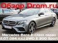 Mercedes-Benz E-Class седан 2017 2.0T (184 л.с.) 2WD E 200 Sport - видеообзор
