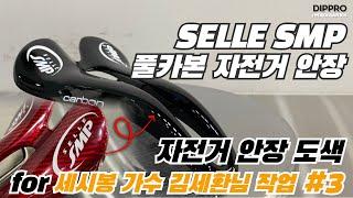 [#3 풀카본 자전거 안장 SELLE SMP] 한국 M…