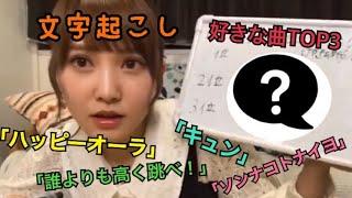 日向坂46 加藤史帆 Showroom 好きな曲ランキング.