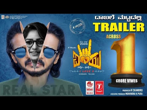 I LOVE YOU OFFICIAL TRAILER | KANNADA | SUPER STAR UPENDRA | RACHITA RAM | R. CHANDRU
