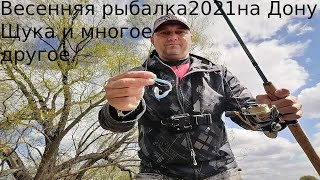 Весенняя рыбалка 2021 на Дону Щука и не только