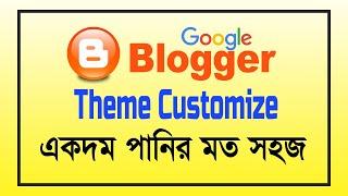 Blogger Theme Template Full Customize Bangla Tutorial