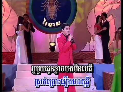 RM SP DVD 06 27. Tirk Pnek Srork Ler Truung Bong-Vearja