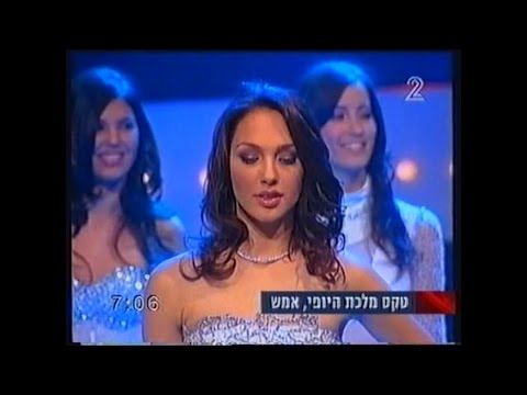 Gal Gadot as Miss Israel 2004  Gal Gadot  Wonder Woman Miss Universe 2004