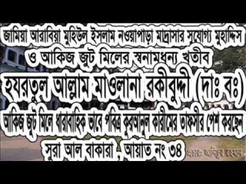 Allama Rakib Uddin Akij Jute Mills Sura bakara Ayat 34 আল্লামা রকিব উদ্দীন  সুরাঃ বাকারা, আয়াতঃ 34