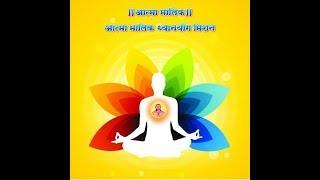 atma malik dhyanyog mission 15th july 2019