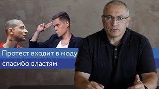 Протест входит в моду. Спасибо властям  Блог Ходорковского  14