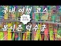 [ENG] 일상: 엄마와 덕수궁 인생샷 데이트 하고 옴 - YouTube