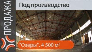 видео Аренда складских помещений в Казани