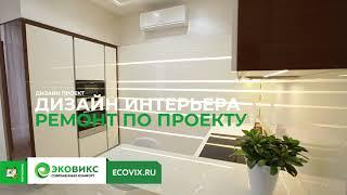 Дизайнерский ремонт квартиры под ключ от чернового ремонта до дизайна интерьера. Москва.