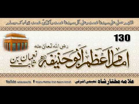 (130) Story of Hazrat Imam Azam Abu Hanifa Numan bin Sabit