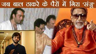 Sanju: Balasaheb Thackeray के पैरों में पड़कर खूब रोए थे Sanjay Dutt; जानिए क्यूँ | वनइंडिया हिंदी