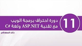 11. المختصر المفيد في تقنية ASP.NET من 1996 إلى 2016