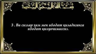 109-Кофирун (Kafirun surasi)