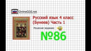Упражнение 86 — Русский язык 4 класс (Бунеев Р.Н., Бунеева Е.В., Пронина О.В.) Часть 1
