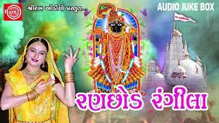 Ranchhod Rangila   Farida Meer   Nonstop Gujarati Bhajan 2018