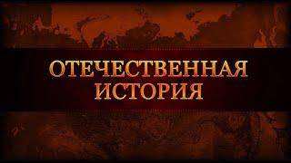 Отечественная история. Лекция 1. От Древней Руси к России: IX - XVII века