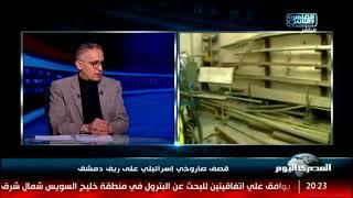 قصف صاروخي إسرائيلي على ريف دمشق
