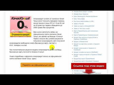 Кредит онлайн 2000 гривен без процентов на 30 дней