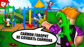 САЙМОН ГОВОРИТ! | Roblox
