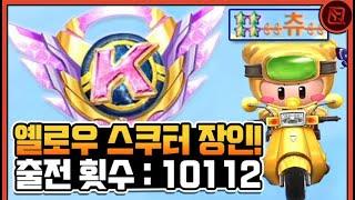 10112회 '옐로 스쿠터 1위' 카트챔피언 허..??? | 장인초대석 6화