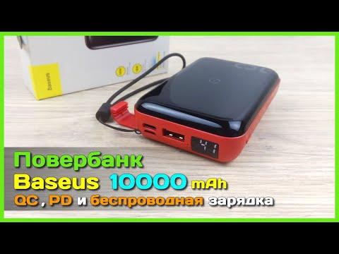 📦 Повербанк Baseus 10000mAh F10W - Повербанк-комбайн с беспроводной и быстрой зарядкой