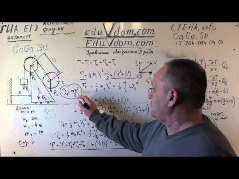 Уравнение Лагранджа II рода - ч.1 - решение