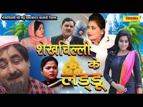2019 Shekhchilli New Dhamakedar Comedy !! शेखचिल्ली के लड्डू ! Hariram Tufan