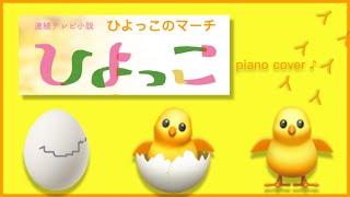 使用楽譜:月刊piano 2017年8月号 ヤマハミュージックメディア [中級] ...