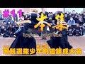 【注目‼】#11【一本集】H29第45回解脱選抜少年剣道錬成大会【ippon omnibus】Junior Kendo Tournament