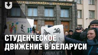 Почему в Беларуси нет студенческого движения?