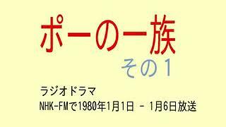 ラジオドラマ ポーの一族1 NHK-FM 1980年1月1日 - 1月6日に放送。 脚本...