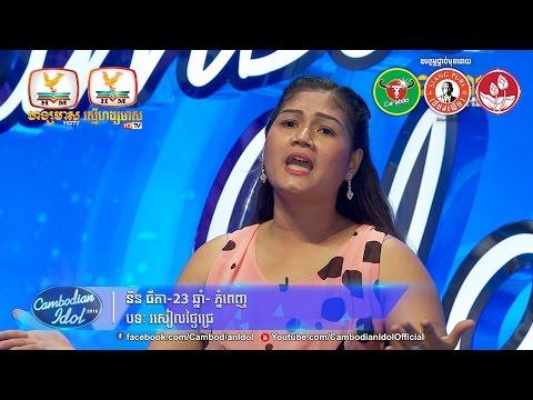 Cambodian Idol Season 2 | Judge Audition | Week 1 | នីន ធីតា |  រសៀលថ្ងៃជ្រេ