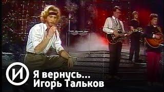 Я вернусь... Игорь Тальков | Телеканал