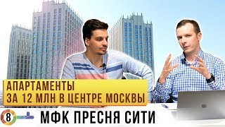 МФК Пресня Сити. 12 млн за апартаменты 40 кв.м в центре Москвы