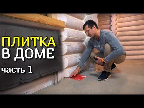 Укладка плитки в деревянном доме | Подготовка полов и санузлов | Отделка дома Ч. 1