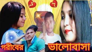 গরীবের ভালোবাসা // GARIBER BHALOBASA // NEW SAD ROMANTIC SONG // SAMIR AND GROUPS // BISWA