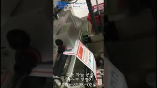 ZTM-FS150 Robot 사면 실링 자동 마스크 포…