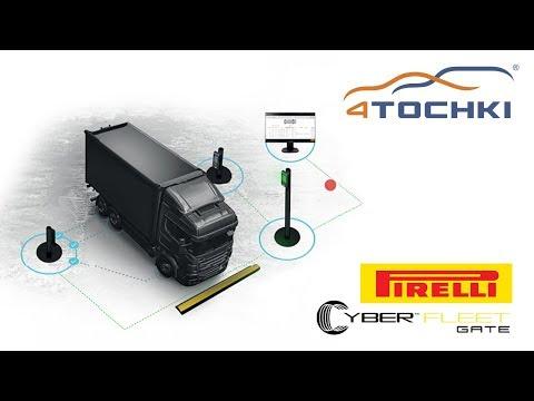 Технология Pirelli Cyber Fleet Gate