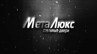 Презентационный фильм компании «МетаЛюкс» - Студия Видеолаб