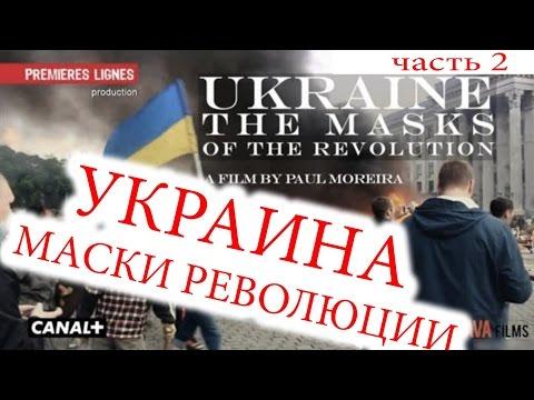 Поль Морейра ► Украина, Маски Революции - полная версия часть 2 - CANAL+ Moreira Full 2016
