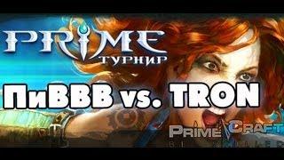 Prime Tournament - ПиВВВ vs. TRON 30.06.13