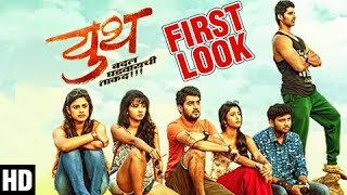 Youth | First Look & Trailer | Latest Marathi Movie 2016 | Vikram Gokhale, Neha Mahajan