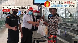 2カ月以上も空港暮らし 入国も帰国もできず足止め(20/05/26)