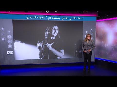 المغنية سعاد ماسي تغني -يتنحاو قاع- رفضا لانتخابات الرئاسة في الجزائر  - نشر قبل 3 ساعة