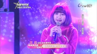20140411《金牌麥克風》亞太創意學院 黃婷 范瑋琪-最親愛的你 thumbnail