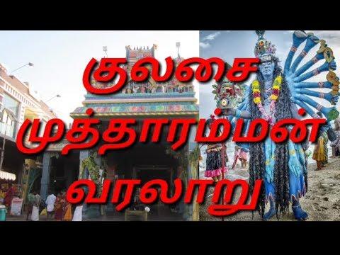 kULASAI mutharamman temple history