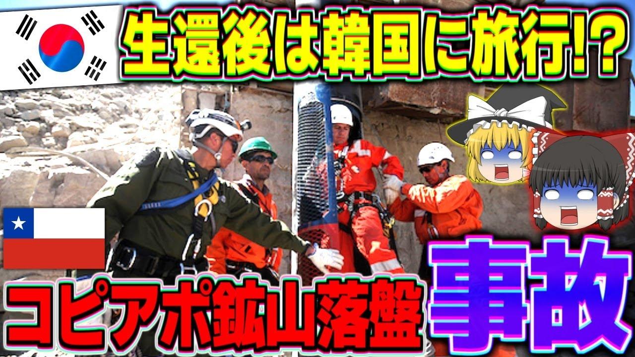 【ゆっくり解説】仲間を食べることも考えた!?奇跡の生還を果たしたコピアポ鉱山落盤事故の真相The truth of the Copiapo mine cave-in accident